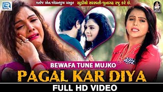 Bewafa Tune Mujko Pagal Kar Diya - KAJAL MAHERIYA | Superhit Sad Song | Full HD VIDEO | RDC Gujarati