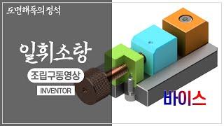 [전산응용기계제도기능사 실기] 밀링바이스 조립&…