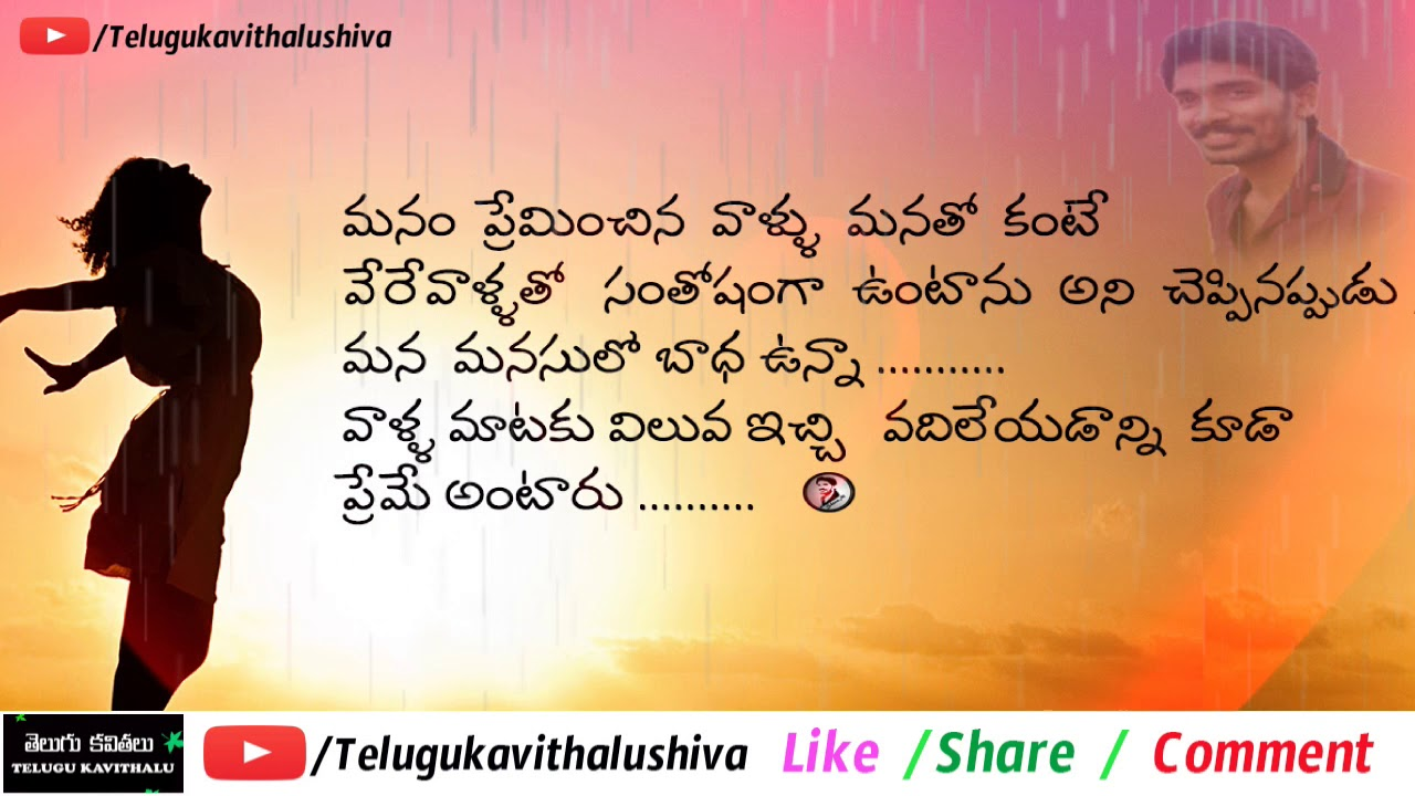 Love Quotes Telugu Hd Heart Touching Love Quotes In Telugu Sad