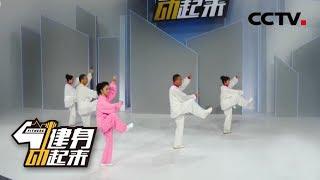 [健身动起来]20190910 第一套戏曲广播体操  CCTV体育