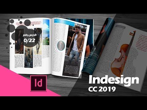 دورة Adobe Indesign CC 2019 من البداية إلى الاحتراف