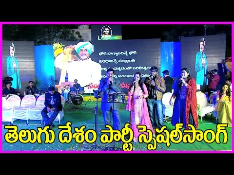 Telugu Desam Party Special Songs - NTR...