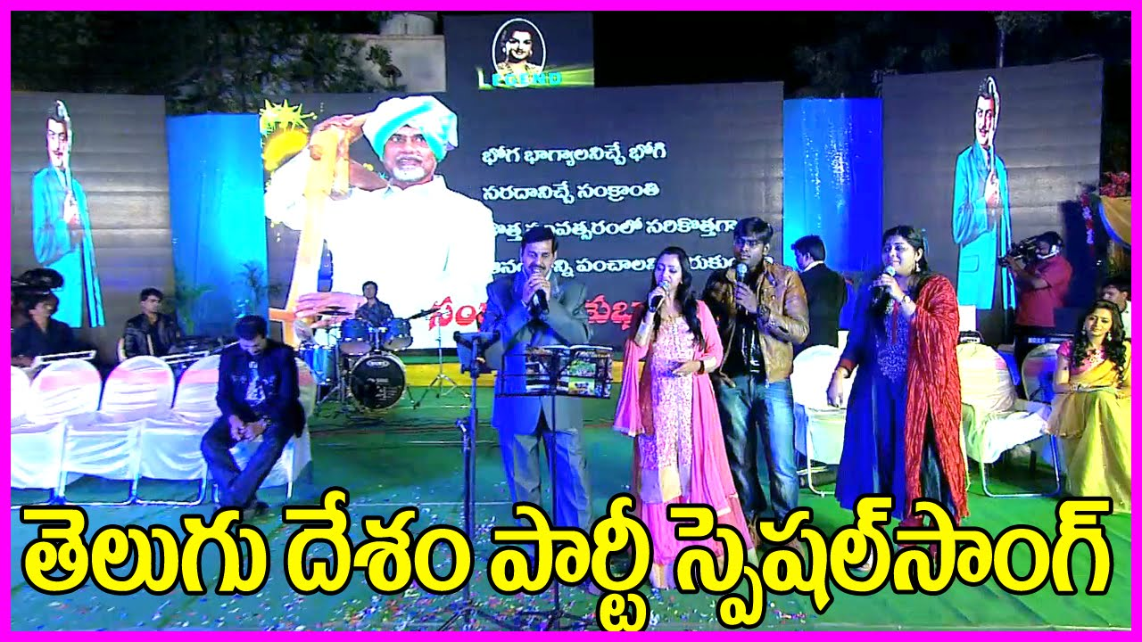 Telugu desam party songs download.