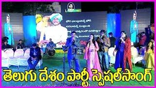 Telugu Desam Party Special Songs - NTR Stadium - Sankranthi Sambaralu - 2016