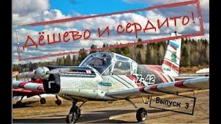 Авиация для всех!! ДЕШЕВО И СЕРДИТО, купи в цену АВТОМОБИЛЯ И ЛЕТАЙ!!! Выпуск №3