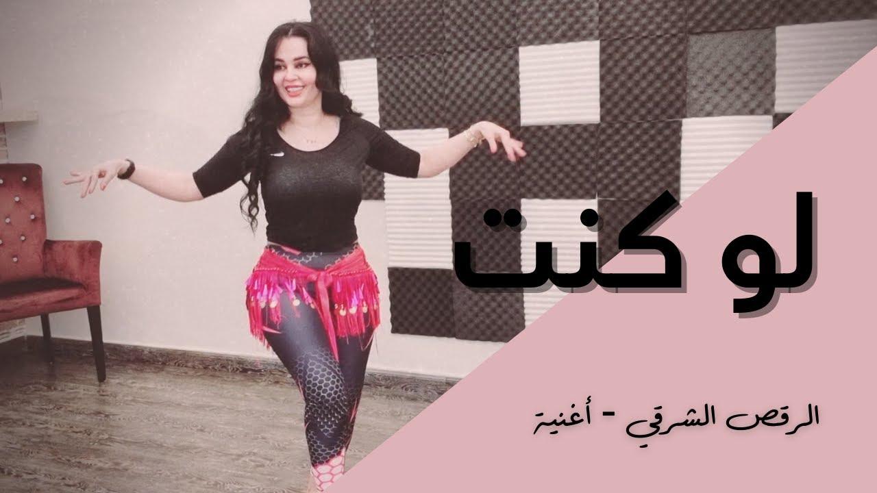 الرقص الشرقي - أغنية - لو كنت - هيفاء وهبي
