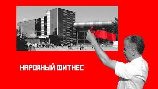 Торжественное открытие ФОК в совхозе имени Ленина. #Грудинин перерезал красную ленту.