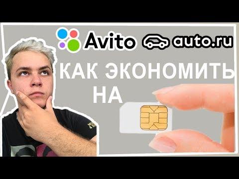 Авито Авто.ру секрет размещения или как экономить на сим картах (виртуальные сим карты)