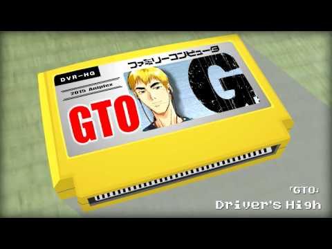Driver's High/GTO 8bit