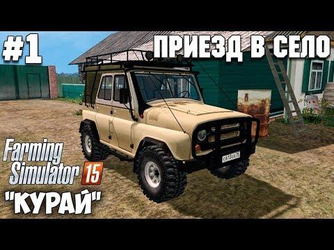 "Farming Simulator 15 - Курай #1 ""Приезд в село"""