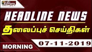 Puthiyathalaimurai Headlines | தலைப்புச் செய்திகள் | Tamil News | Morning Headlines | 07/11/2019