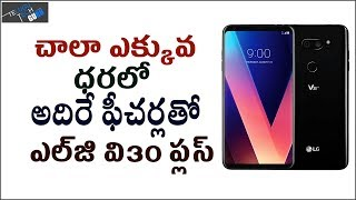 LG V30+ To Be Launched In India On Dec 13th Price Features And Specifications - Telugu Tech Guru