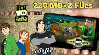 [220MB] How To Download Ben 10 Alien Force Vilgax Attacks Game For Android||TAMIL