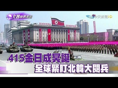 《文茜世界周報》415金日成冥誕 全球緊盯北韓大閱兵2017.04.15 Sisy's World News【完整版-FULL HD】