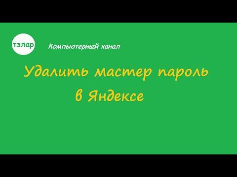 Удалить Мастер пароль в Яндексе
