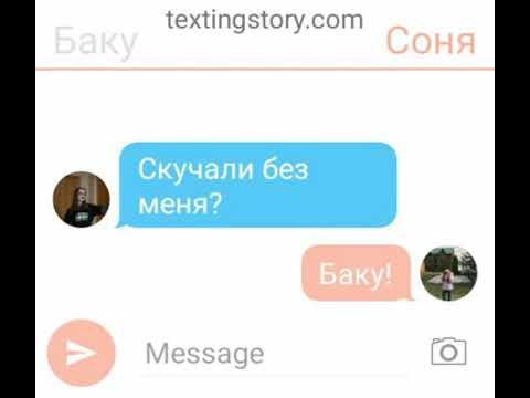 Переписка Сони, Насти, Баку «Любовь или нет» 3 часть