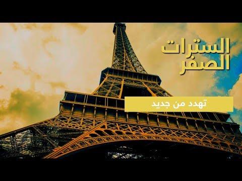 السبت الخامس لاحتجاجات باريس.. فرنسا إلى أين؟ | ستديو الآن  - نشر قبل 6 ساعة