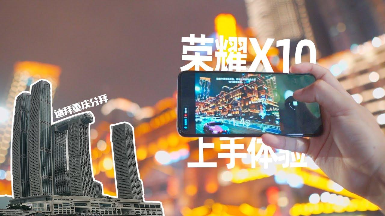 不用出國!在重慶就能環遊世界?看我如何用榮耀X10,打卡全球網紅地標!【重慶崽兒小黑】