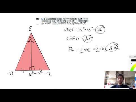 №119. В равнобедренном треугольнике DEK с основанием DK=16см отрезок EF— биссектриса,