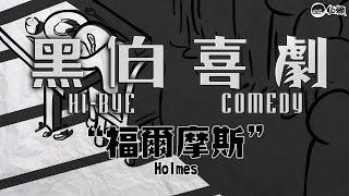 """【伯賴】黑伯喜劇 EP.17 """"福爾摩斯"""""""