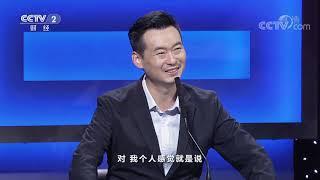 《一槌定音》 20200130  CCTV财经