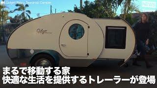 [NEWS] まるで移動する家 快適な生活を提供するトレーラーが登場