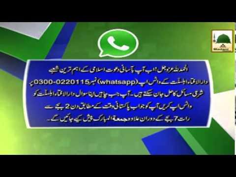 Promo Dar ul Ifta Ahlesunnat Whatsapp Number - YouTube