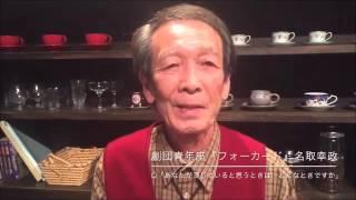 『フォーカード』出演者インタビュー第13回 ~名取幸政(なとり・ゆきま...