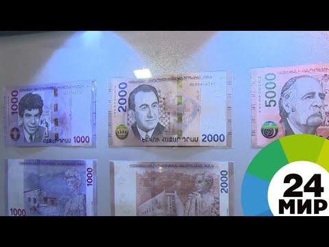Банкноты третьего поколения: в Армении ввели новые драмы - МИР 24