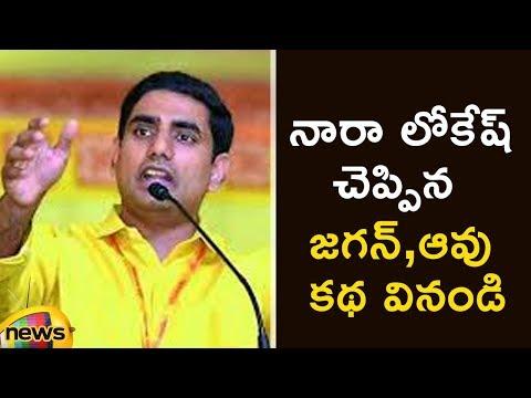 Nara Lokesh Funny Speech On YS Jagan Mohan Reddy   Janmabhoomi Maa Vooru Program   Mango News