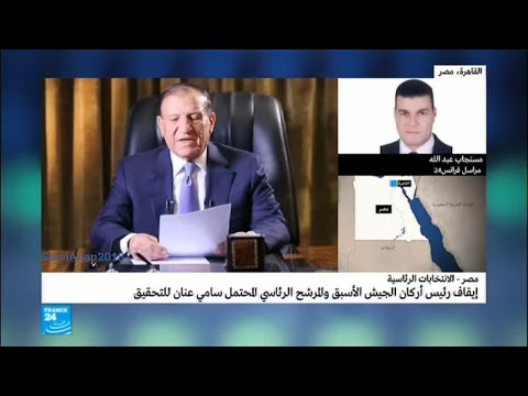 توضيحات حول اتهامات الجيش المصري لسامي عنان