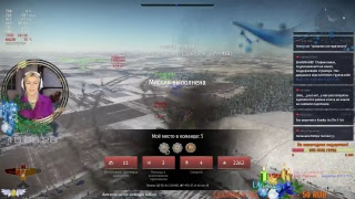 Девушка-пилот и советский самолёт War Thunder.   Аркада. + Новые французские танки.