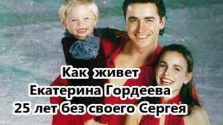 Как сегодня живет знаменитая фигуристка Екатерина Гордеева и чем занимаются ее дочери