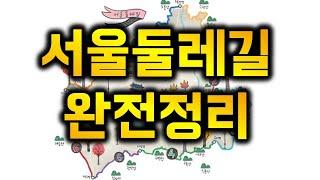 서울둘레길-완전정리(코스별 소개)