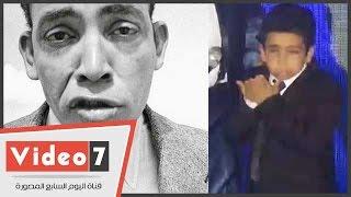 حفيد إسماعيل ياسين يقلد حركات جده