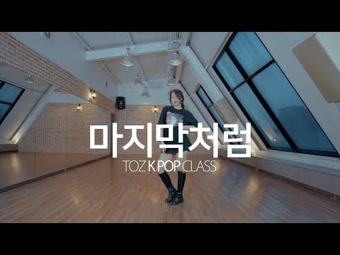 [Cover Dance] BLACKPINK - AS IF IT'S YOUR LAST, 블랙핑크 - 마지막처럼 @ TOZ Dance TV