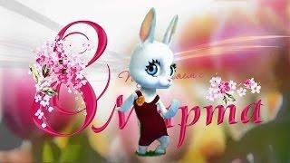 Zoobe Зайка Поздравляю вас с 8 марта!!!