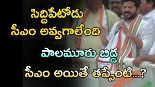 Revanth Reddy Emotional Speech in Kodangal |Revanth Reddy Slams KCR | TFC NEWS