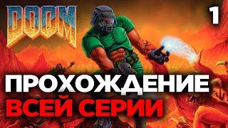 видео Скачать Doom 1 (1993/RUS) - бесплатно через торрент на ПК