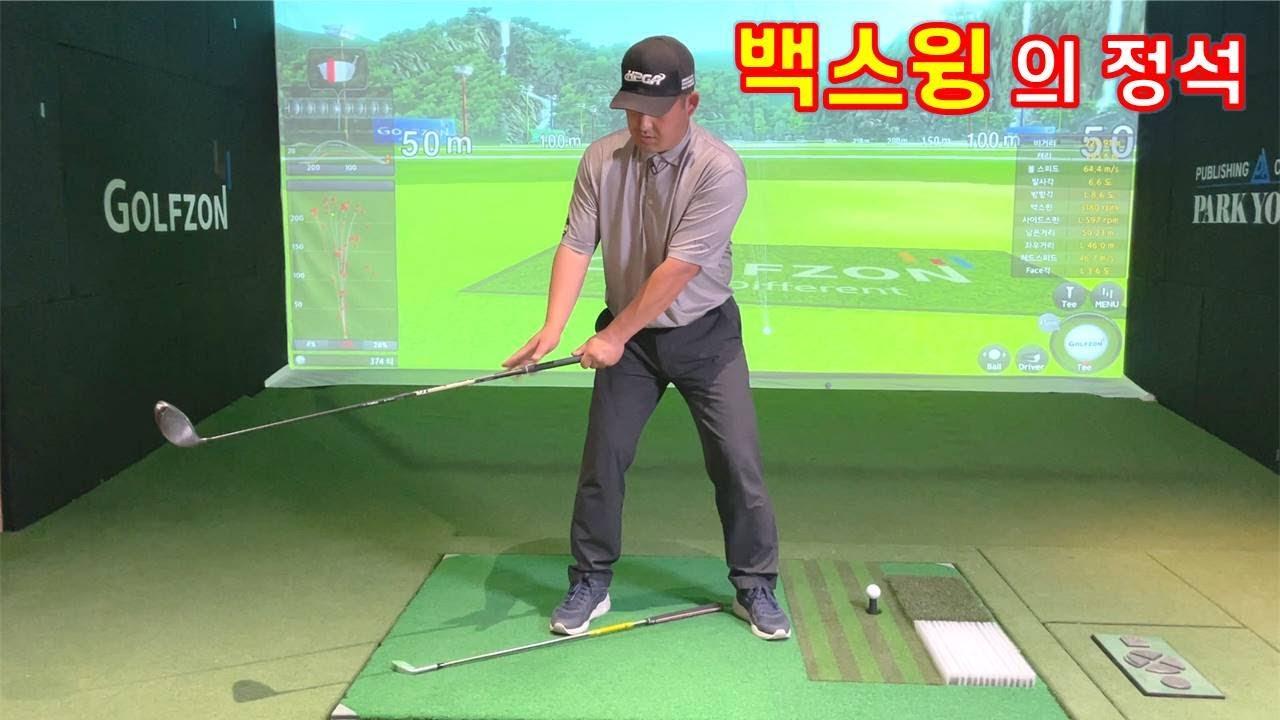 골프 드라이버, 아이언 백스윙 정확하게 연습하는법 알려드릴께요