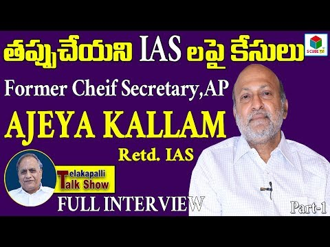 Ajeya Kallam IAS Retd Interview Part 1 | Ex Cheif Secretary Of AP | Telakapalli Talkshow | S Cube TV