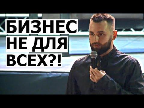 У кого ПОЛУЧИТСЯ бизнес, а у кого НЕТ?! | Михаил Дашкиев. Бизнес Молодость