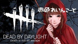 【Dead by Daylight】赤色れいんこーとのDBD実況★血塗れネアチェイス【暴言注意】