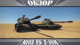 M103 VS Т-10М | War Thunder