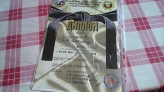 Обзор на мой диплом по каратэ.
