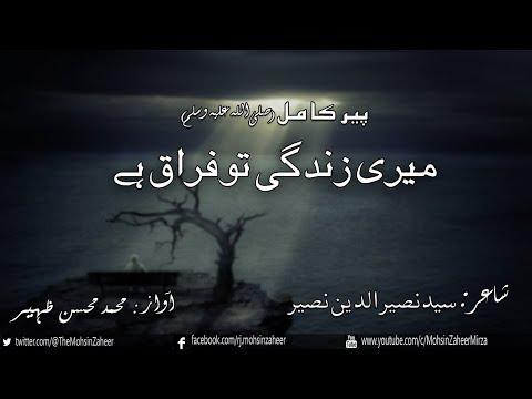 Meri Zindagi To Firaaq Hai | Peer-e-Kamil (S.A.W) | Urdu Poetry in New Voice | M. Mohsin Zaheer