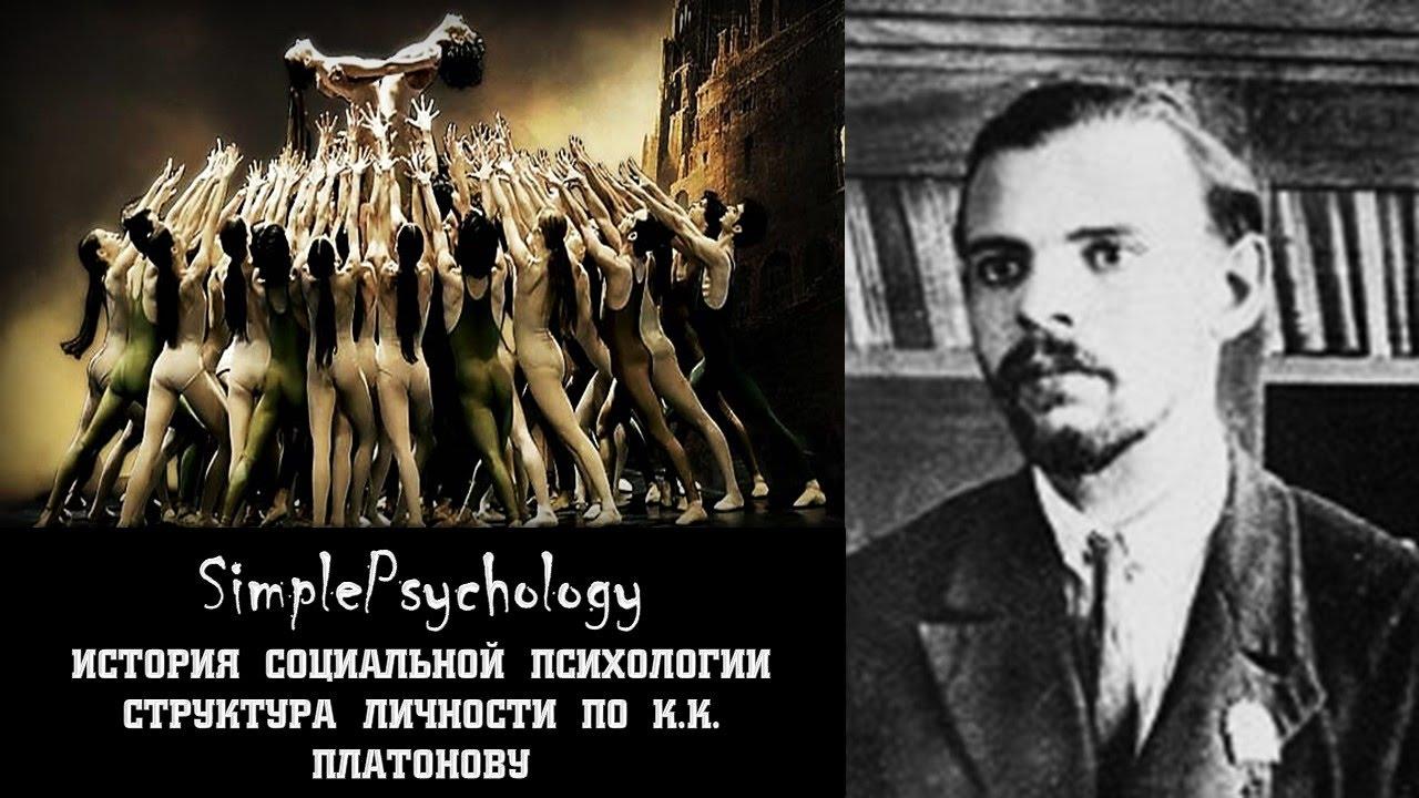 Структура личности по К.К. Платонову