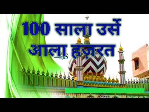 100 year ,,, Urs e Ala Hazrat ,, with Attari Brothers