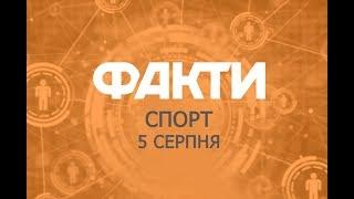 Факты ICTV. Спорт (05.08.2019)
