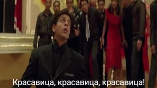 Шахрукх Кхан и Сушмита Сент - Я рядом с тобой - Gori Gori (рус.суб).